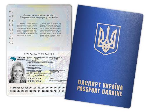 украинский загранпаспорт, где оформить загран, сколько стоит загран